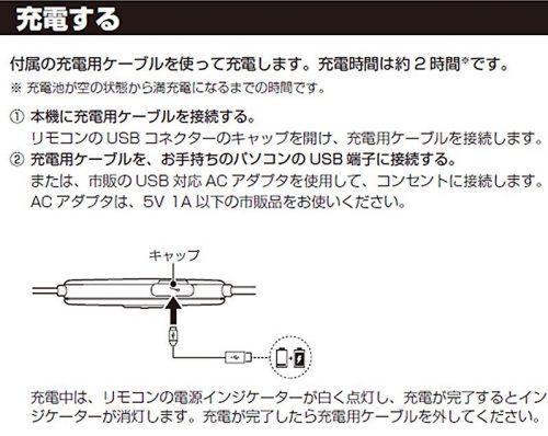 JBL TUNE205BTの充電説明