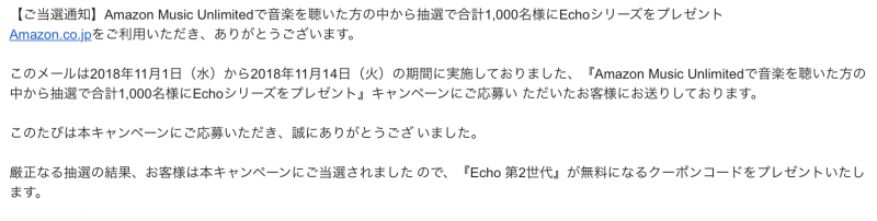 Amazon Echoシリーズが当たるキャンペーンのメール
