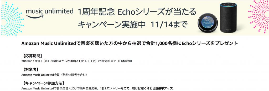 Amazon Echoシリーズが当たるキャンペーン